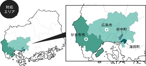 対応エリア:廿日市市、広島市、府中町、海田町